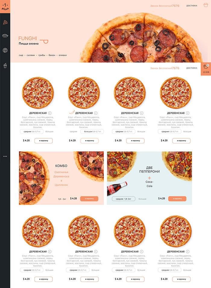 Магазин пиццы онлайн
