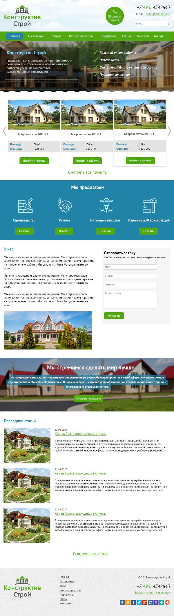Сайт по строительству и ремонту