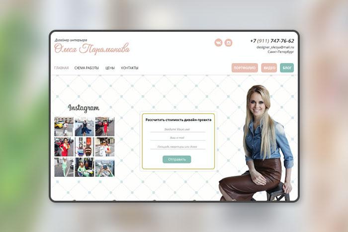 Дизайнер интерьера website