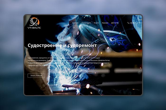 Сайт-визитка для балтийской компании